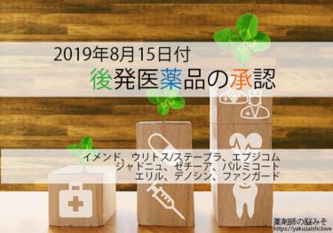 令和元年8月15日に承認されたジェネリック医薬品【ウリトス・ステーブラ、ゼチーア、イメンド】
