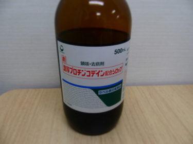 ブロチンシロップ、濃厚ブロチンコデイン配合シロップ、サリパラ・コデイン液の販売中止