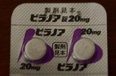 ビラノア錠〜眠気は少なく効果はしっかり!の第二世代抗ヒスタミン薬(H31.3.15更新)