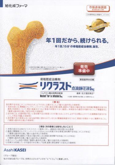 リクラスト点滴静注液〜ゾメタと同成分のゾレドロン酸による年1回のビスフォスフォネート製剤