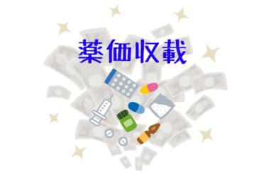 平成27年2月24日付で薬価収載された医薬品一覧