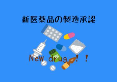 初の経口腎性貧血治療薬エベレンゾなど〜20190920承認(審議品目)