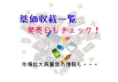 令和元年9月4日に薬価収載された医薬品一覧と発売日とタグリッソの市場拡大再算定