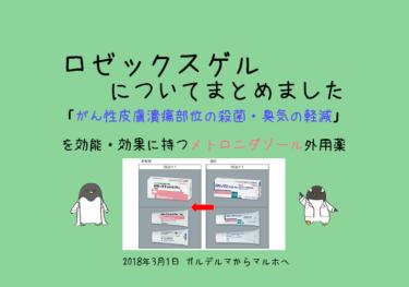 ロゼックスゲル~日本で初めて「がん性皮膚潰瘍部位の殺菌・臭気の軽減」に対する適応を持つ薬剤