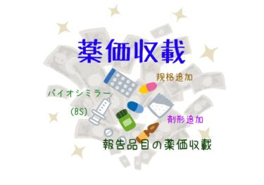 令和元年5月29日に薬価収載された医薬品一覧(報告品目)