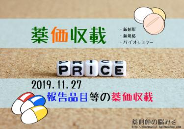 令和元年11月27日に薬価収載された医薬品一覧と発売日(報告品目)