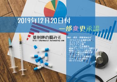 一部変更承認 アドセトリス・オルケディア・キイトルーダ・シムジアなど〜20191220