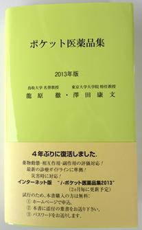 ポケット医薬品集2013の訂正〜i-ポケット医薬品集・白文舎の行方