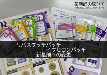 イクセロンパッチとリバスタッチパッチの新基剤製剤(シリコン系基剤からかぶれにくい合成ゴム基剤へ変更)