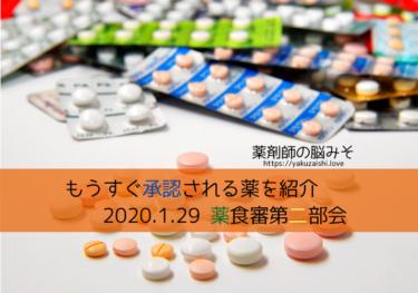 薬食審第二部会 カボメティクス錠、オプジーボの適応追加など 20200129
