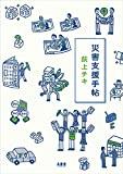 熊本地震(2016年)に関連して公開されている医療情報等のまとめ